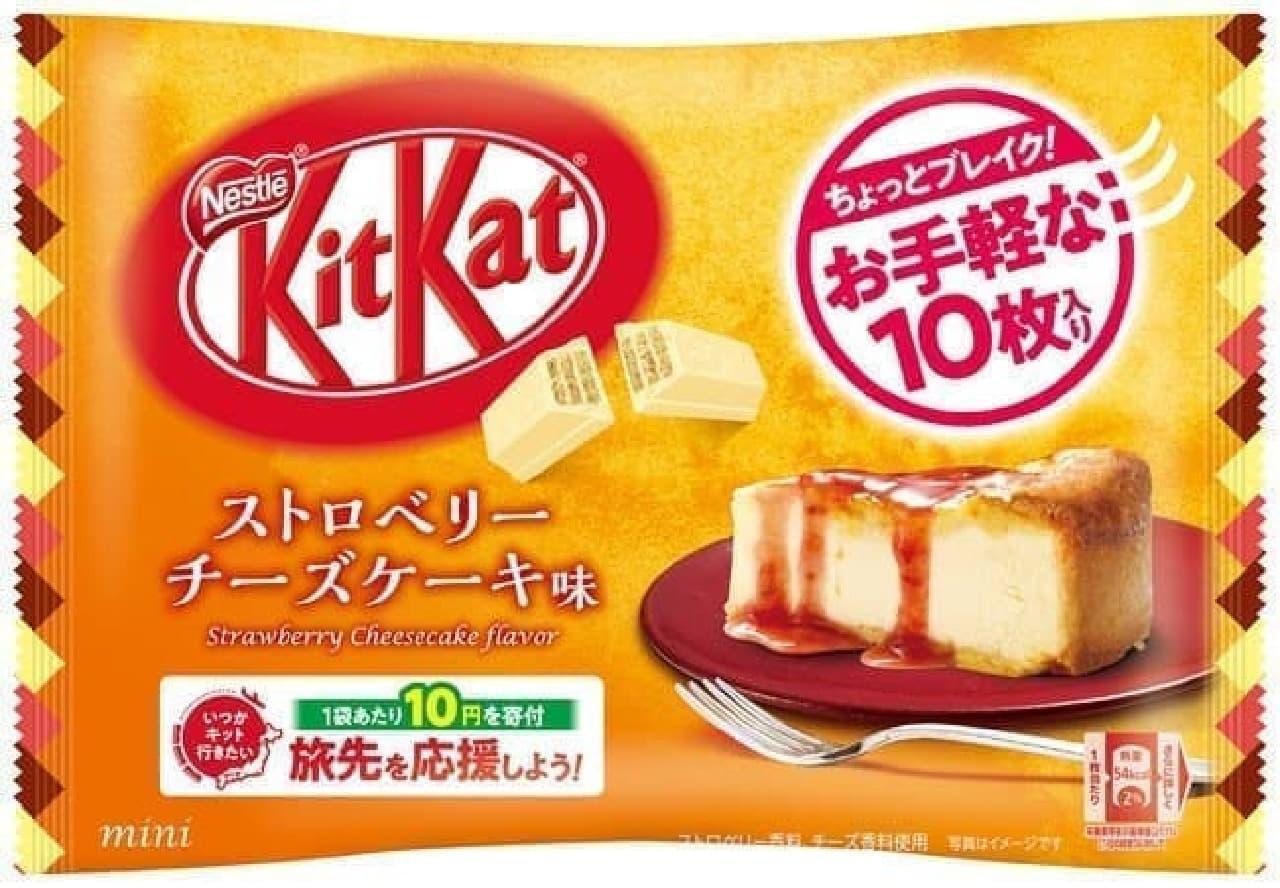 キットカット ミニ ストロベリーチーズケーキ味