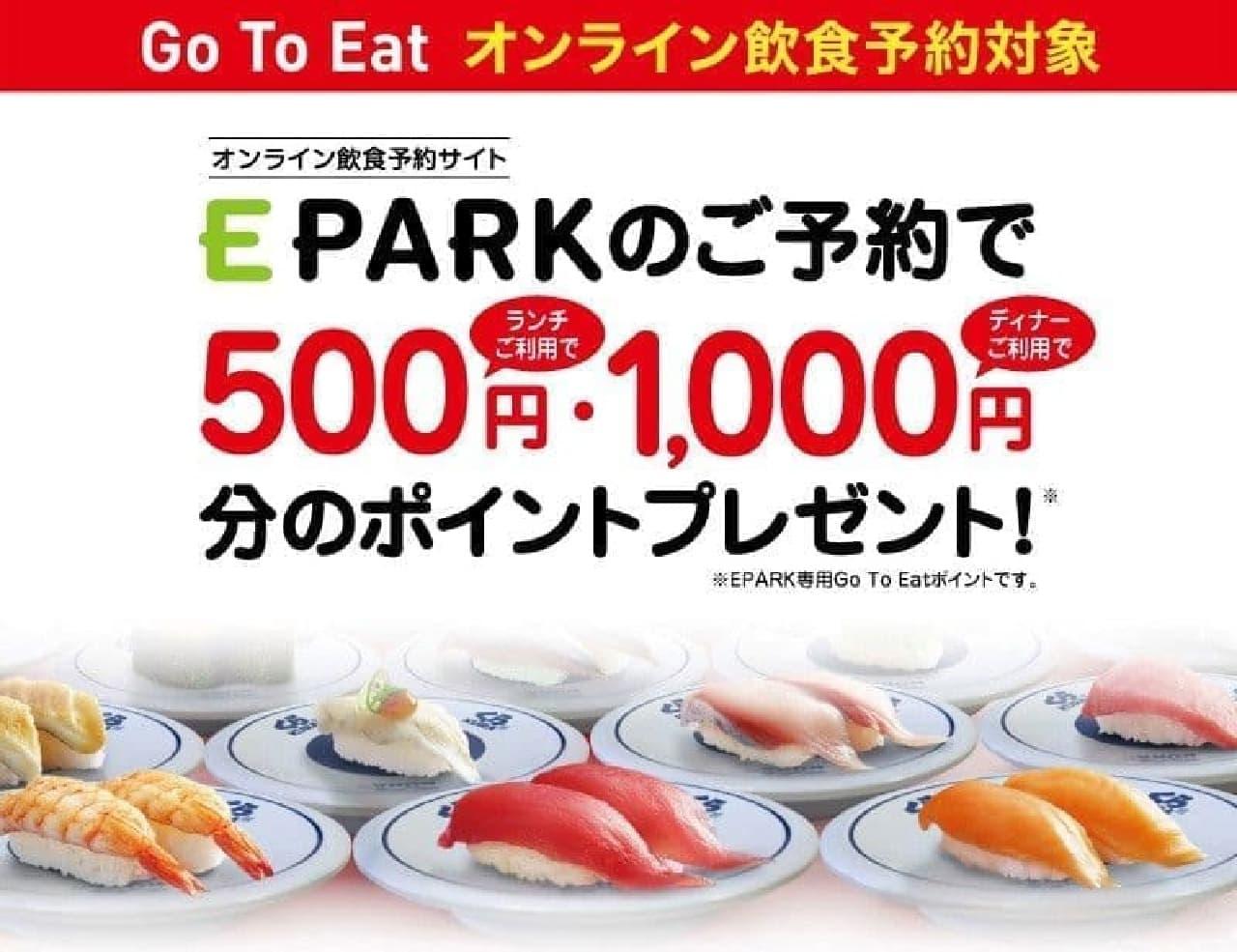 くら寿司「Go To Eatキャンペーン」