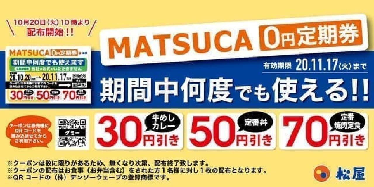 松屋で「0円定期券」配布開始