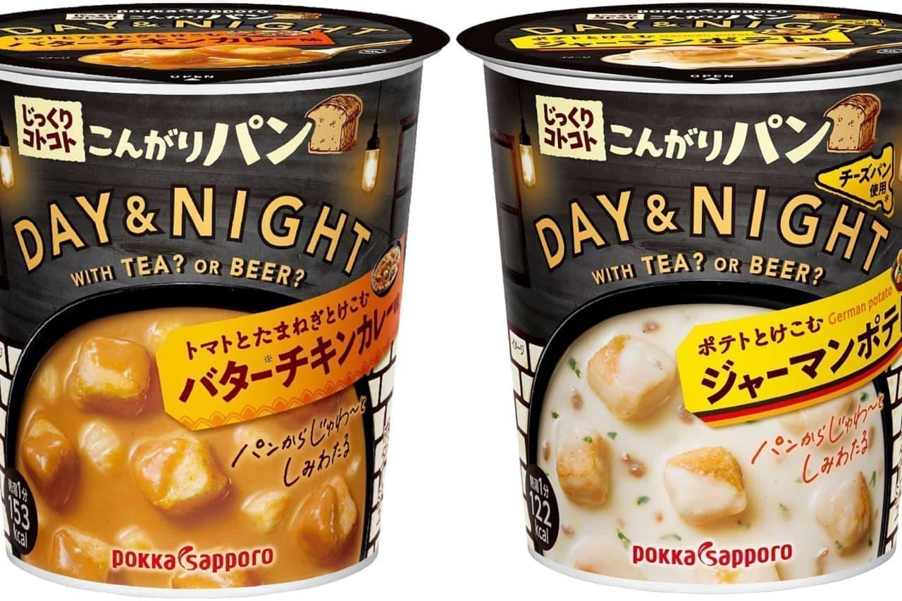 「じっくりコトコトこんがりパン」に「DAY&NIGHTジャーマンポテト味」「DAY&NIGHTバターチキンカレー」