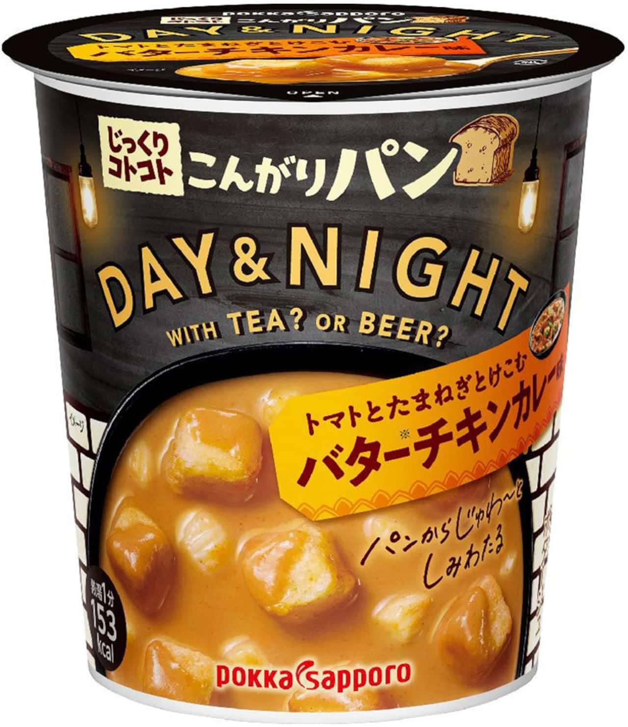 カップスープ「じっくりコトコトこんがりパン」に「DAY&NIGHTジャーマンポテト味」「DAY&NIGHTバターチキンカレー」
