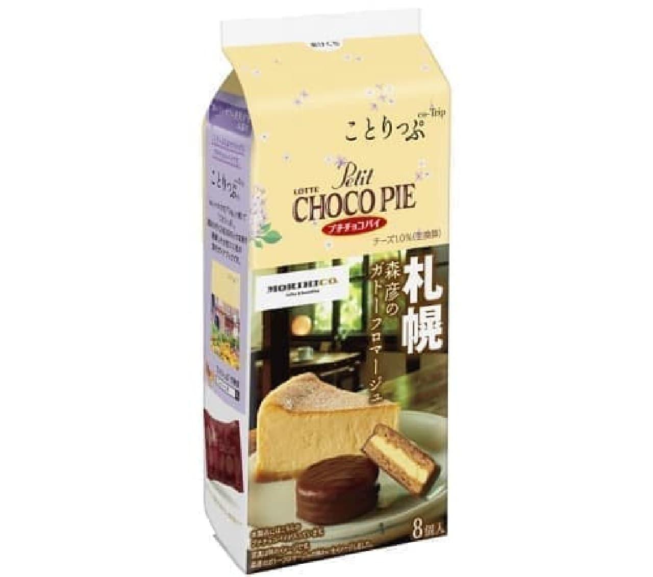 ことりっぷ プチチョコパイ<森彦のガトーフロマージュ>