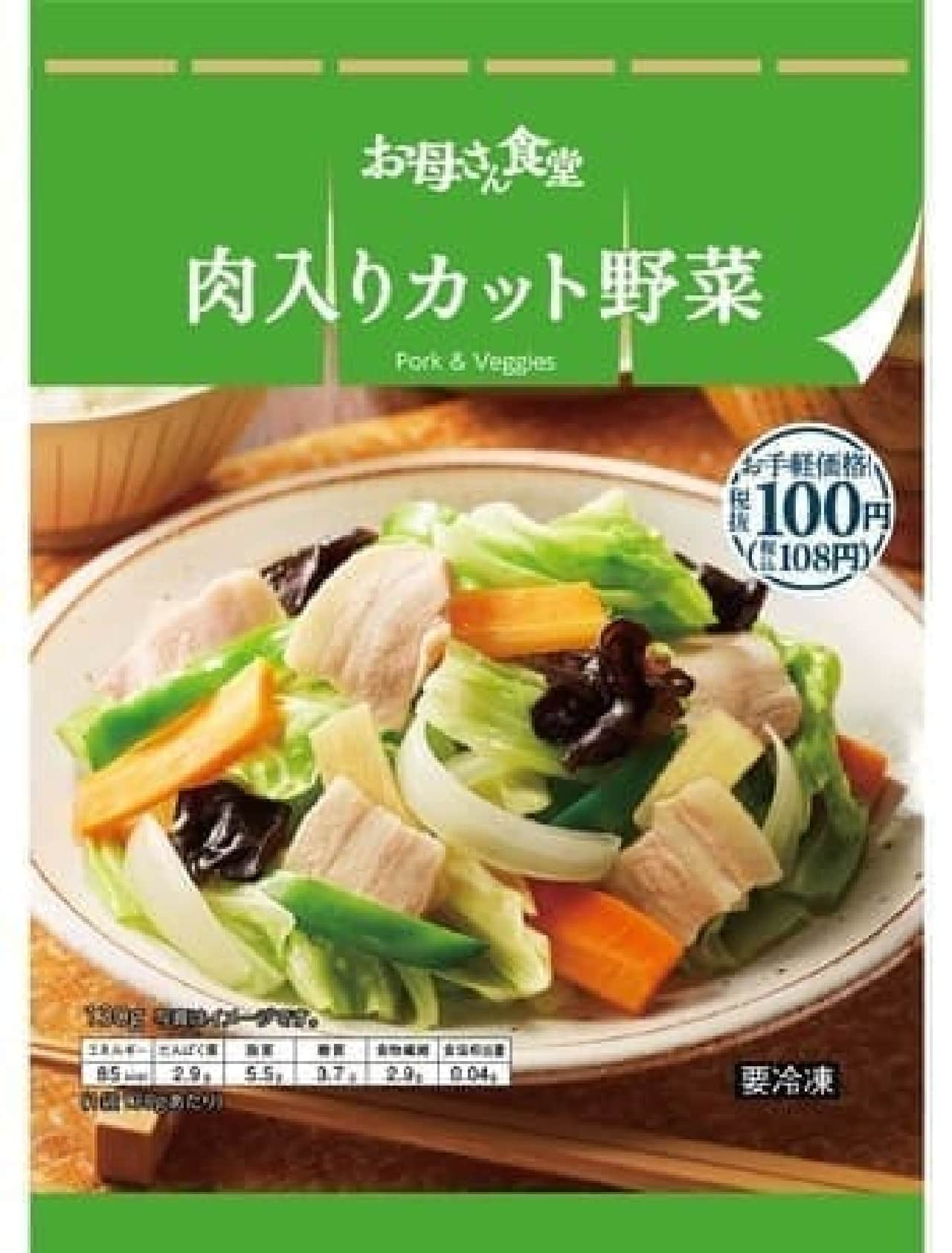 ファミリーマート「肉入りカット野菜」