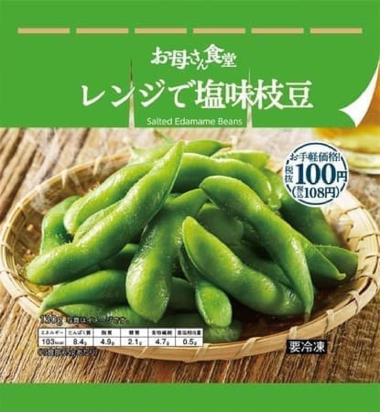ファミリーマート「レンジで塩味枝豆」