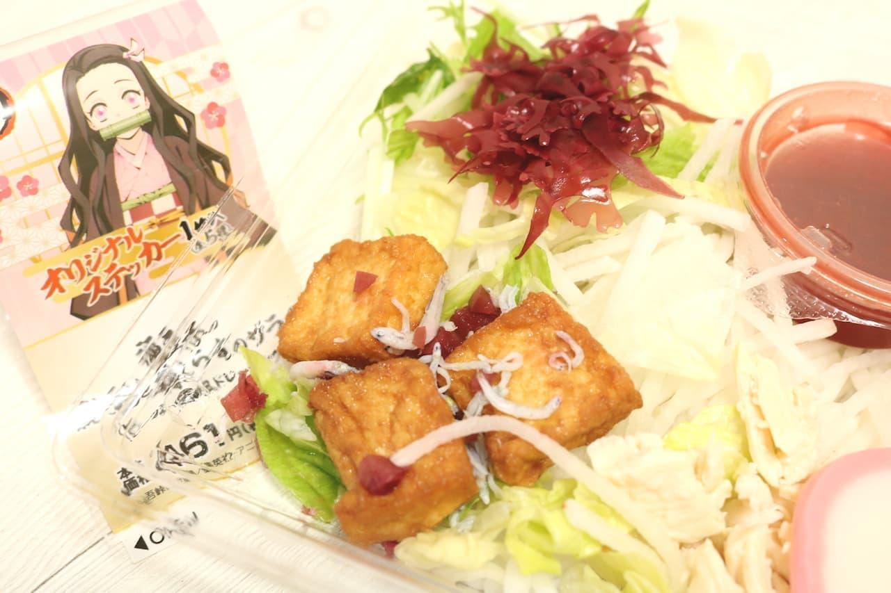 ローソン『「鬼滅の刃」 禰豆子の蒸し鶏と梅しらすのサラダ(ビーツ入り和風ドレッシング)』