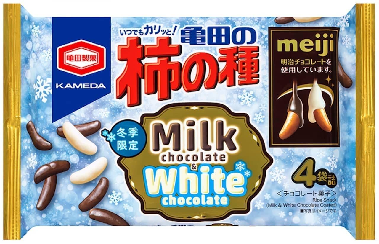 「亀田の柿の種 ミルクチョコ&ホワイトチョコ」期間限定で