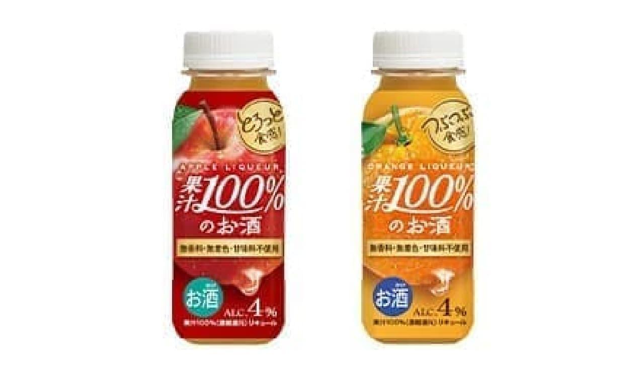 果汁100%のお酒アップル果汁100%のお酒オレンジ