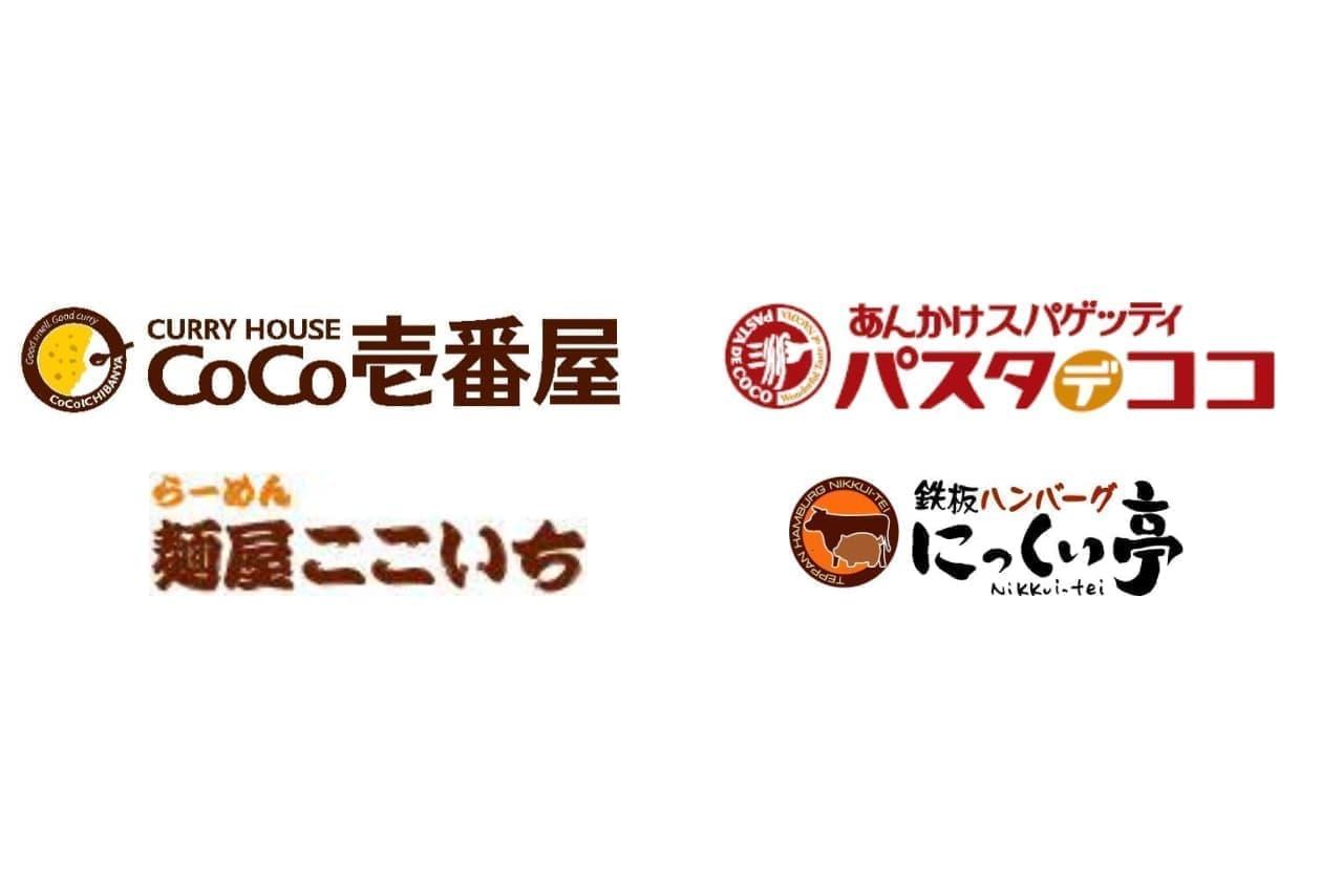 CoCo壱番屋「Go To Eat」参画