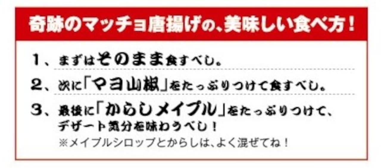 大阪王将の店内掲示