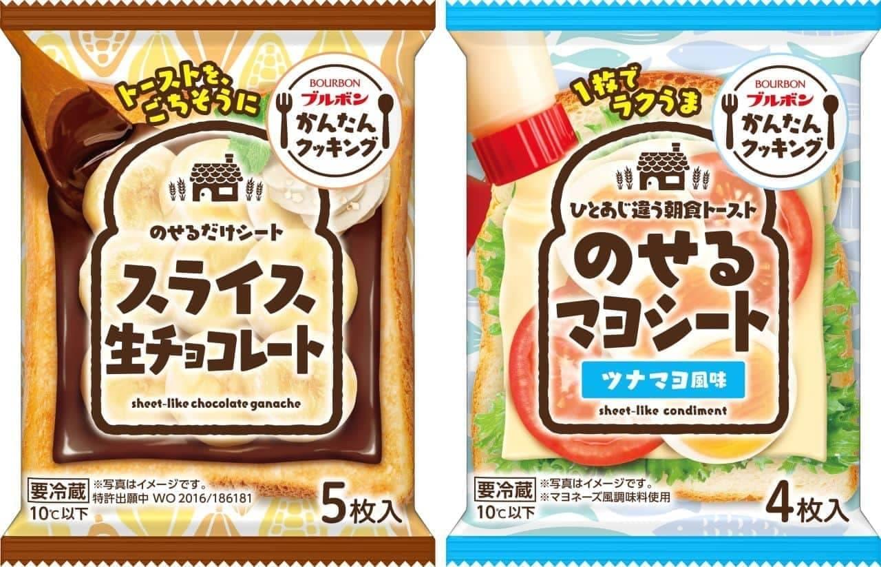 「スライス生チョコレート」「のせるマヨシートツナマヨ風味」
