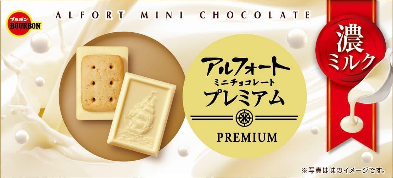 アルフォートミニチョコレートプレミアム濃ミルク