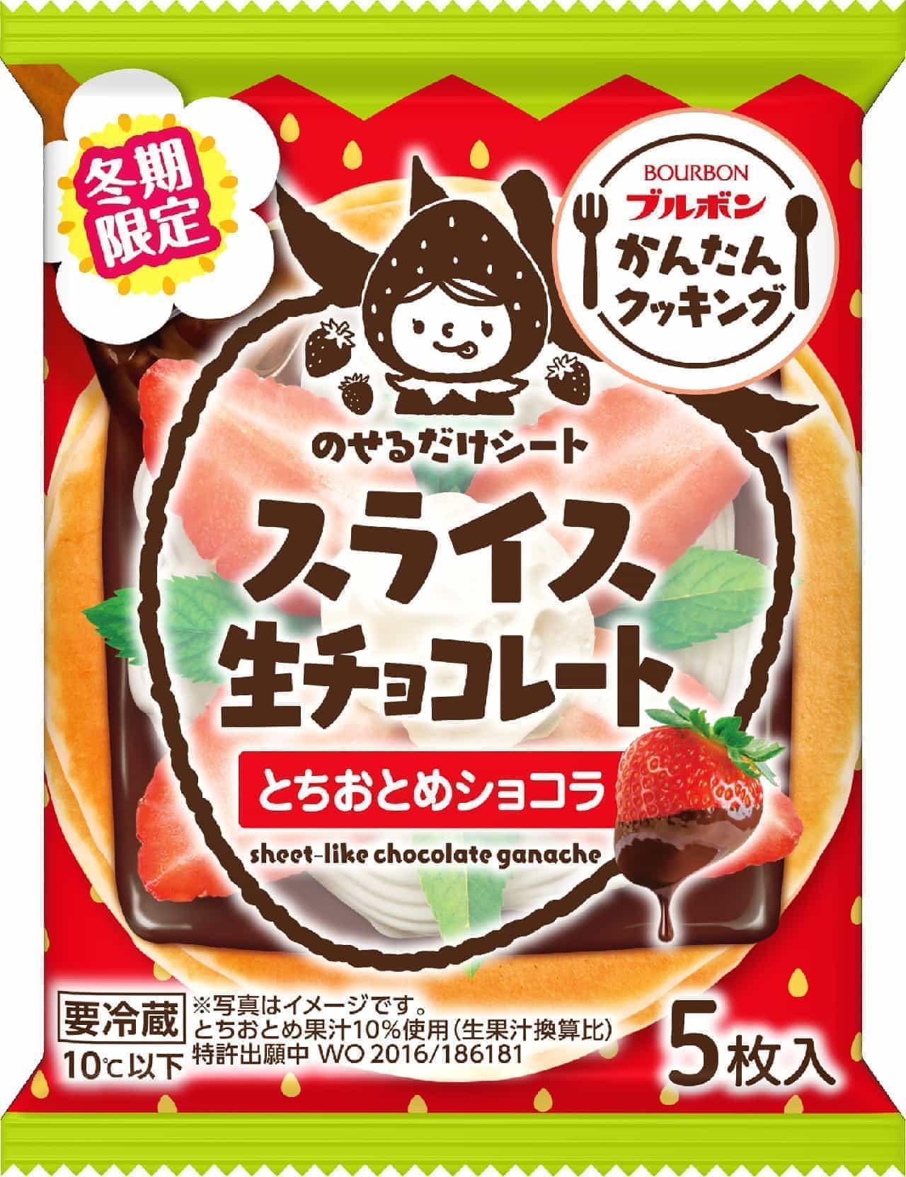 スライス生チョコレートとちおとめショコラ