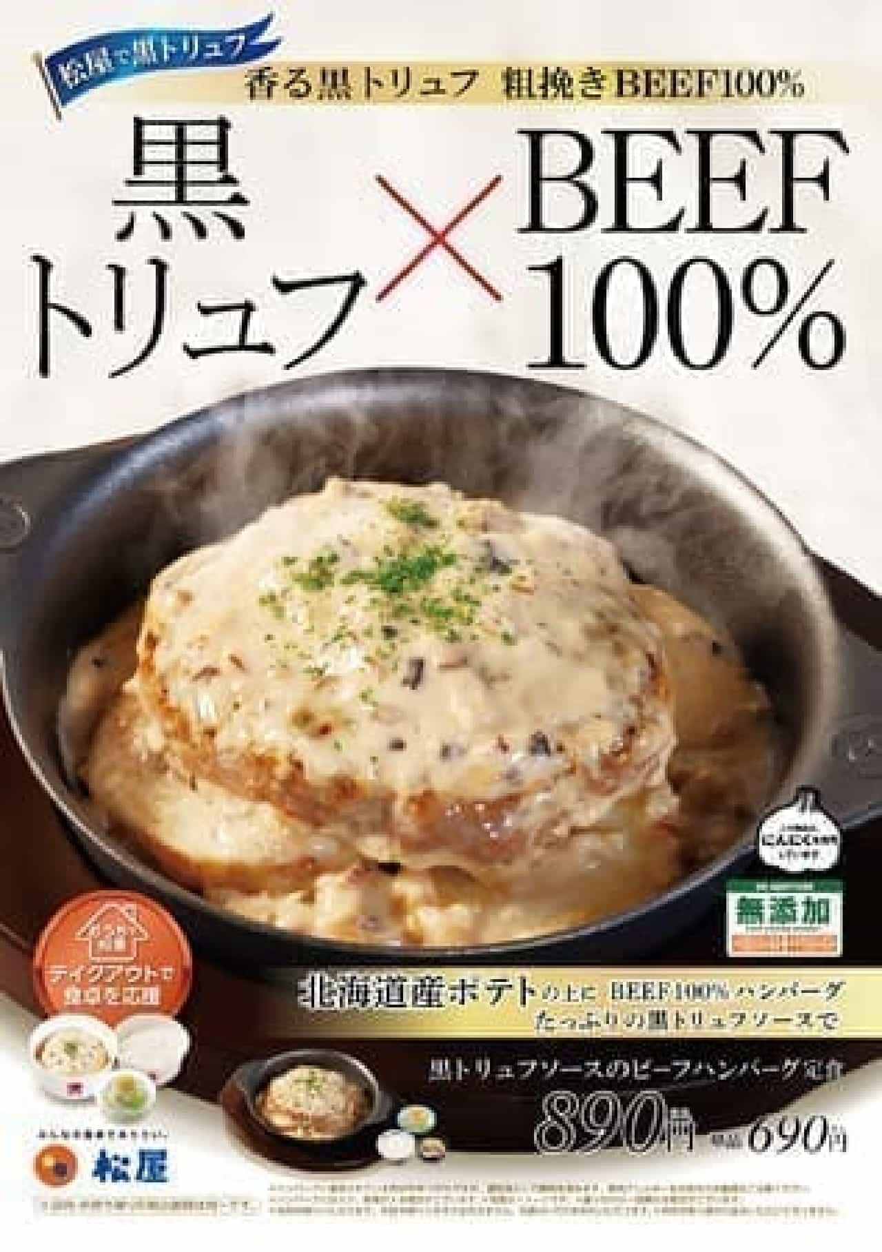 松屋「黒トリュフソースのビーフハンバーグ定食」