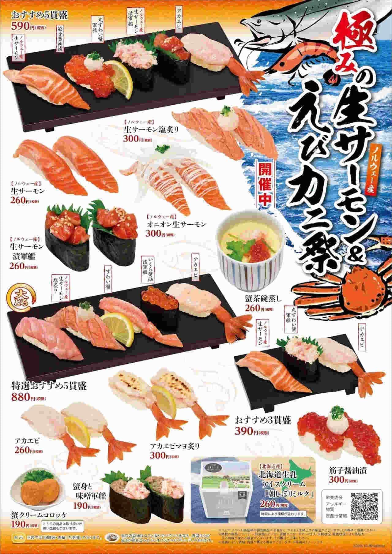 すし三崎丸で「極みの生サーモン&えびカニ祭」