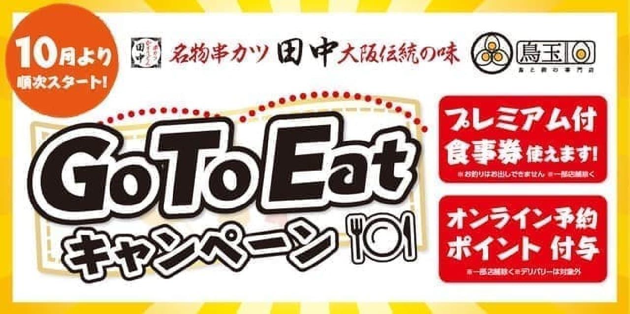 串カツ田中が「Go To Eat キャンペーン」参画
