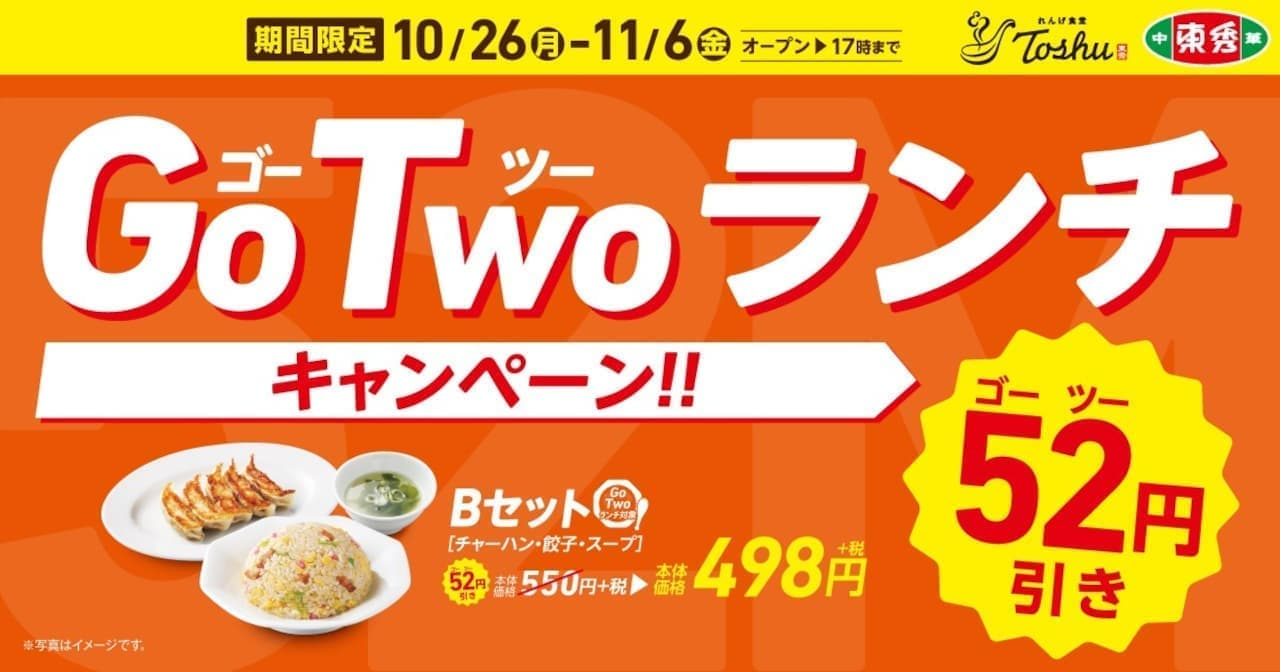 れんげ食堂Toshu・中華東秀「Go Two(ゴーツー)ランチ」