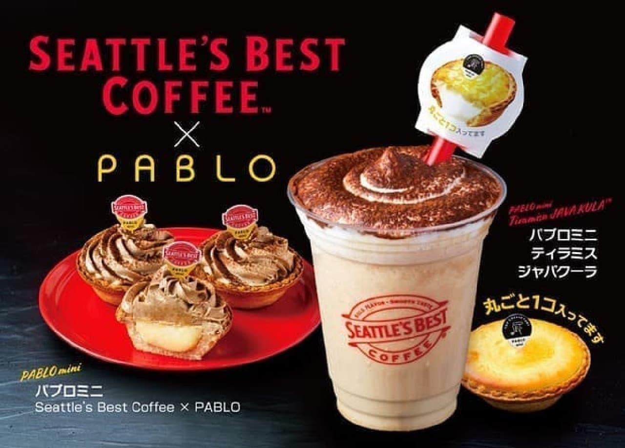 シアトルズベストコーヒー「パブロミニティラミスジャバクーラ」と「パブロミニ ‐ Seattle's Best Coffee × PABLO」