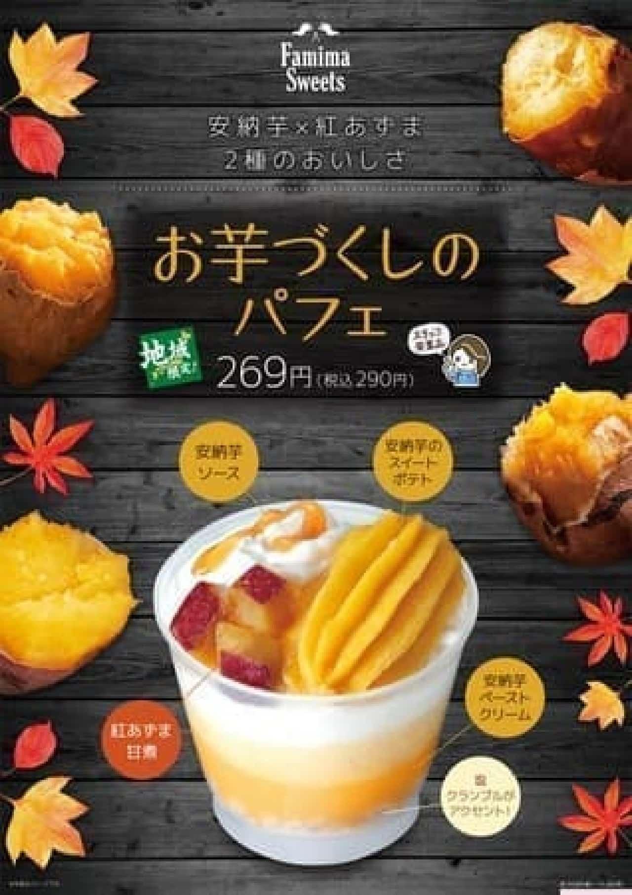 関西のファミリーマート限定「お芋づくしのパフェ」