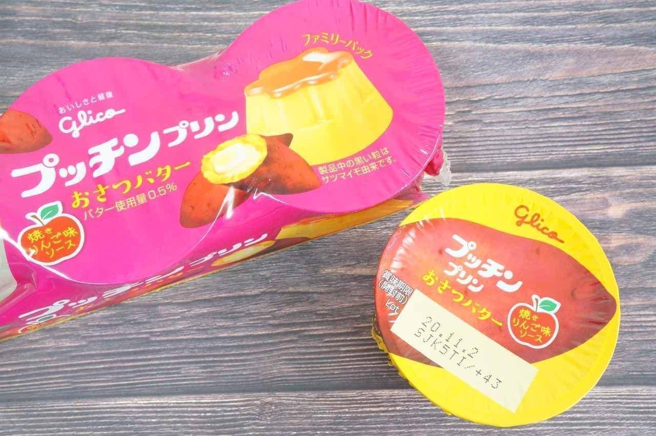 江崎グリコ「プッチンプリンおさつバター~焼きりんご味ソース~」
