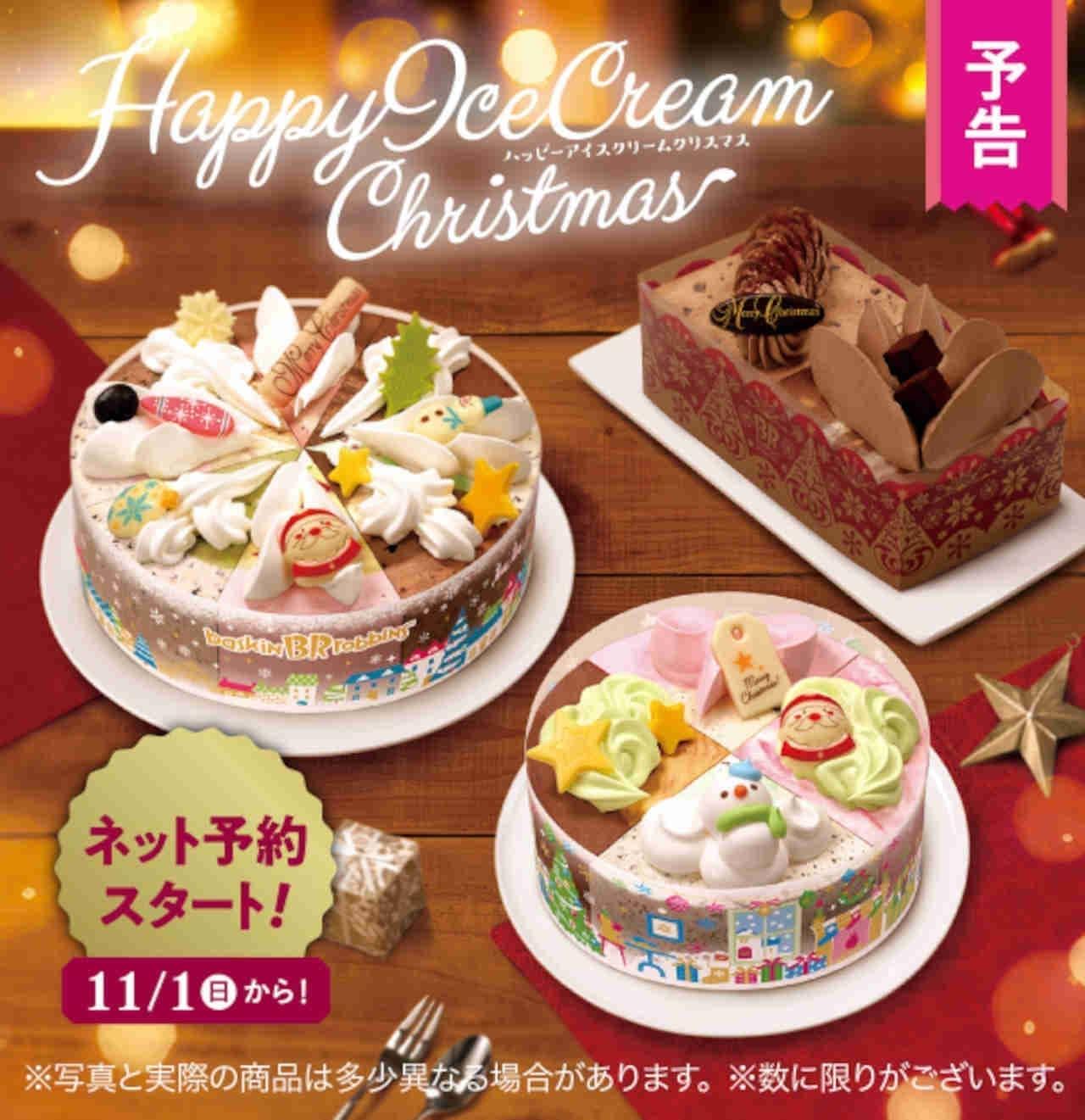 サーティワン アイスクリームのクリスマスケーキ