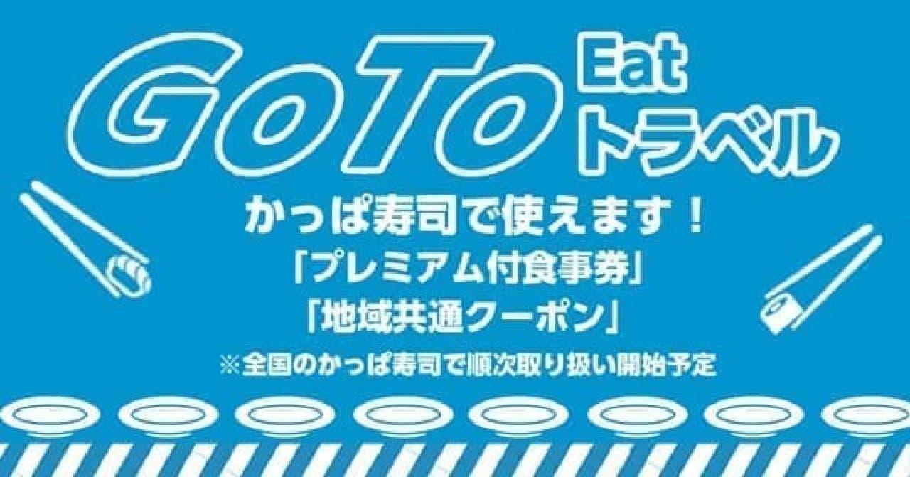 かっぱ寿司「Go To Eatキャンペーン」