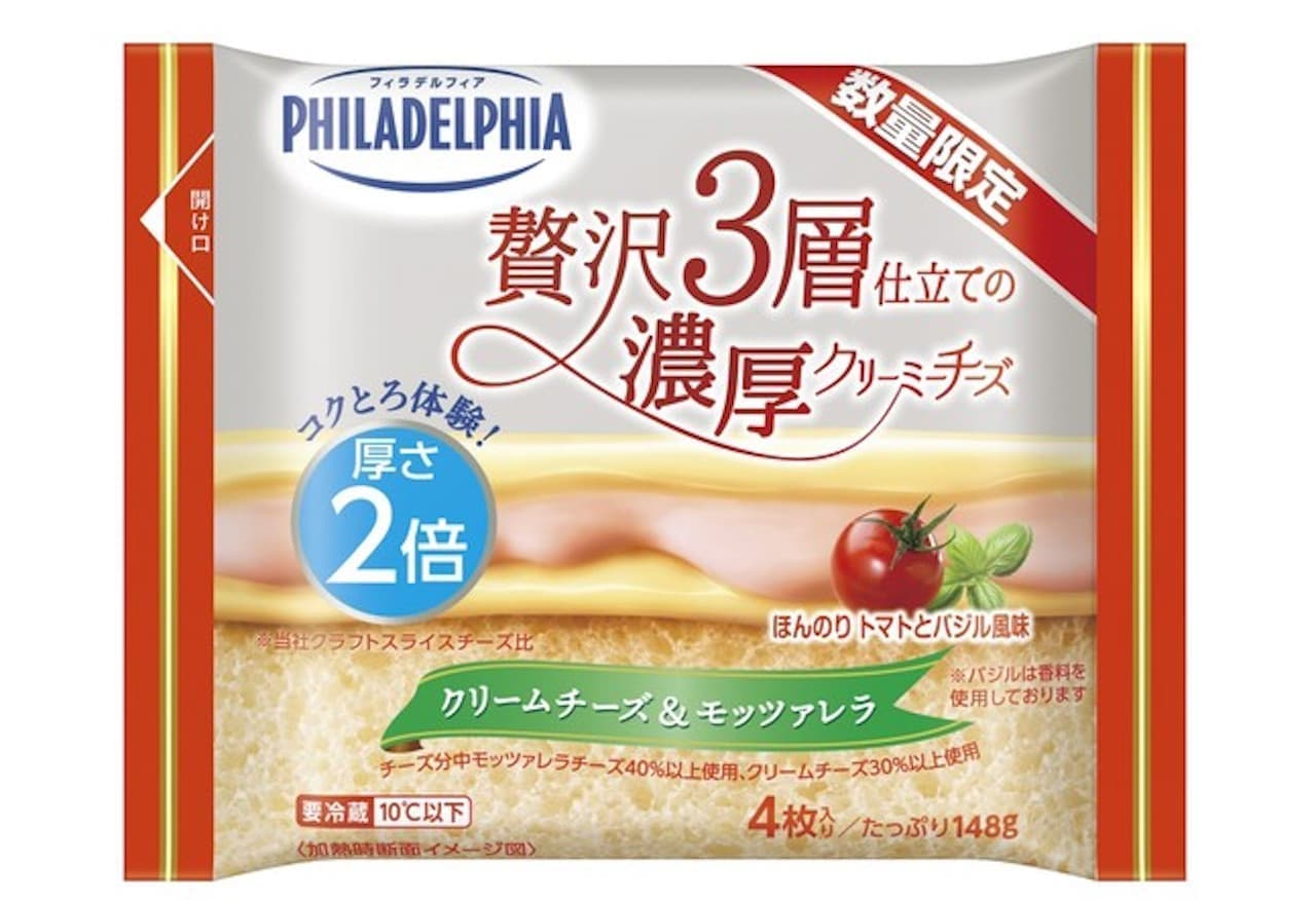 「フィラデルフィア 贅沢3層仕立ての濃厚クリーミーチーズ ほんのりトマトとバジル風味」数量限定で