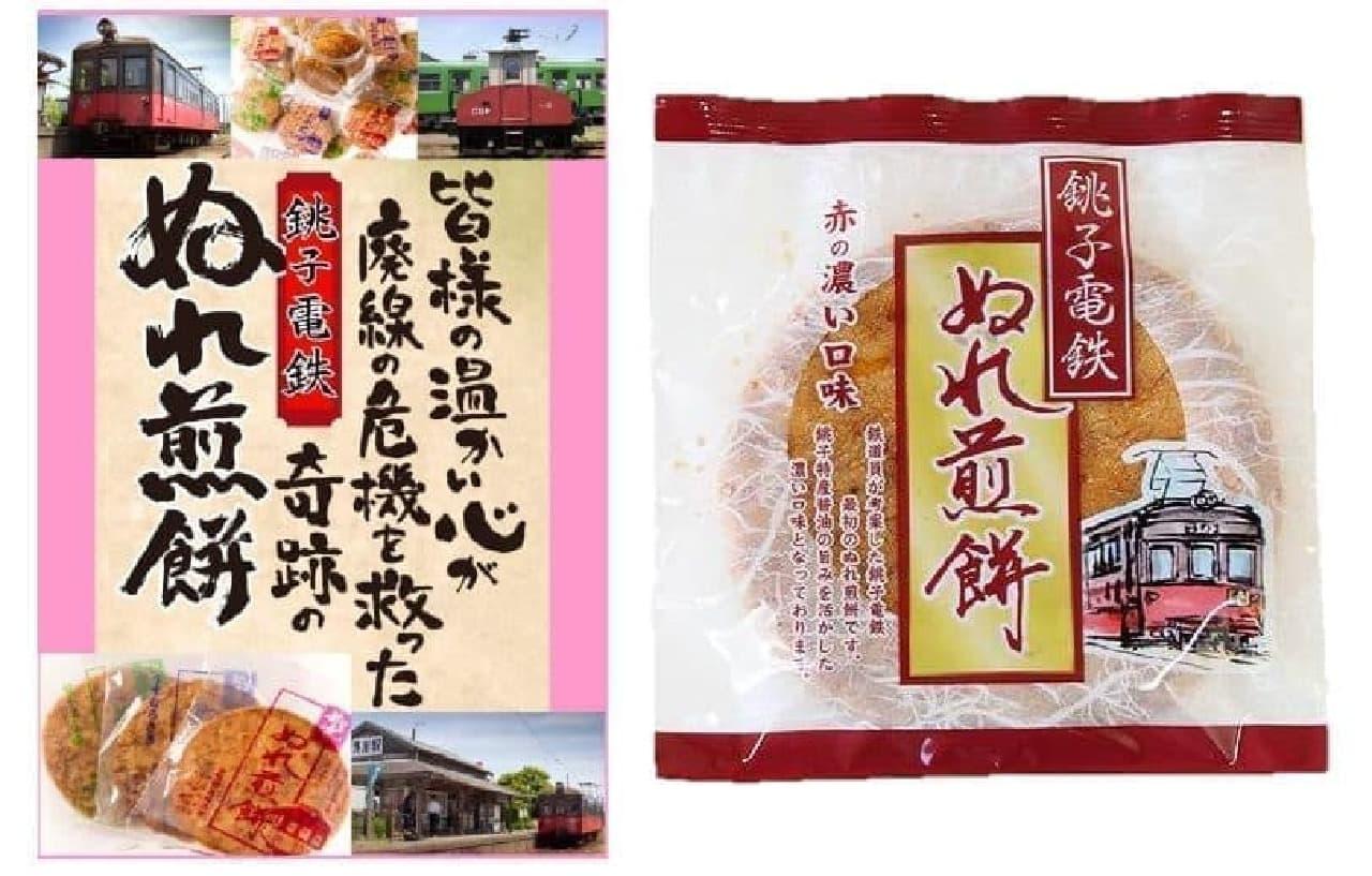 銚子電気鉄道の「奇跡のぬれ煎餅」