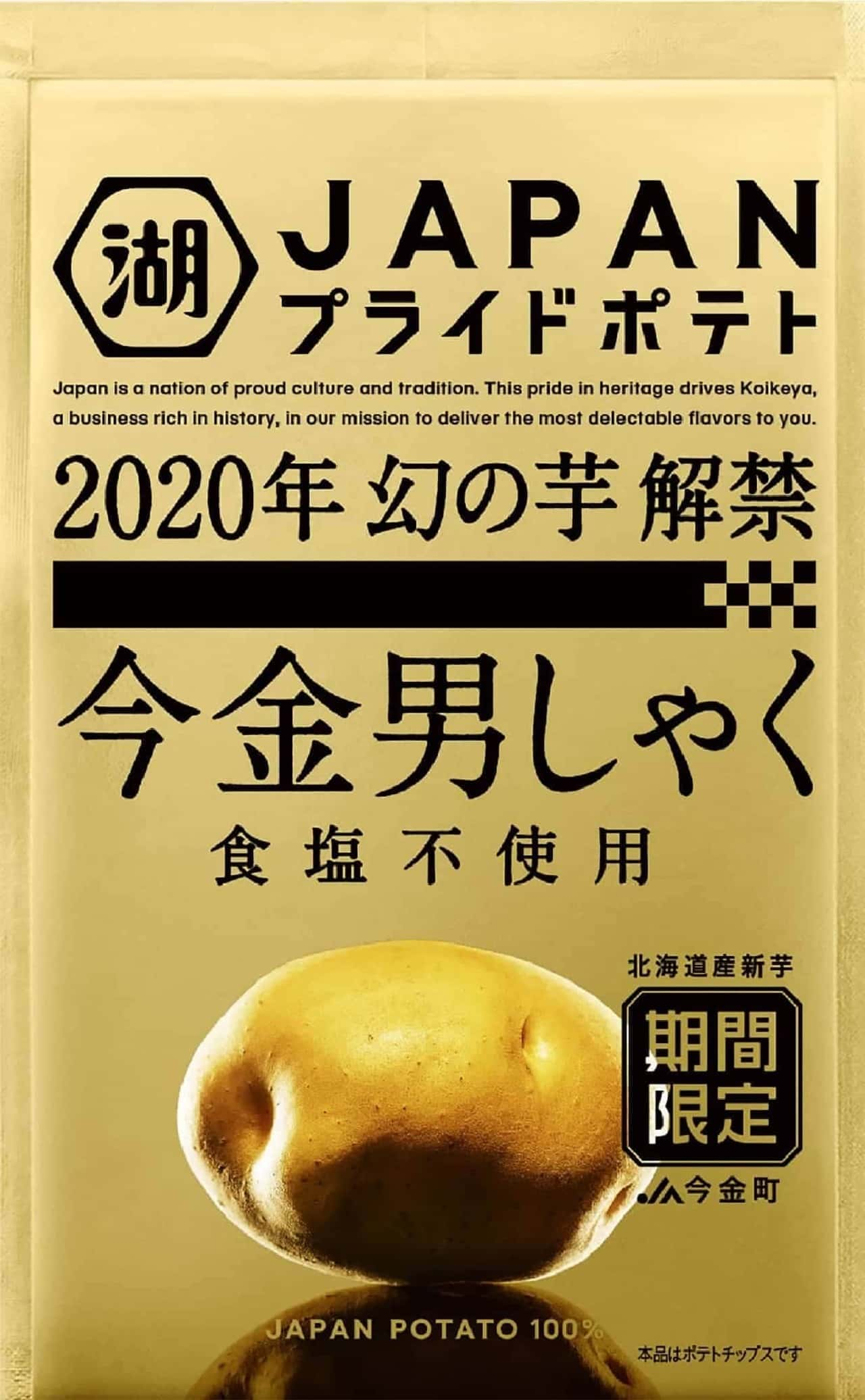 湖池屋「JAPANプライドポテト 今金男しゃく 食塩不使用」