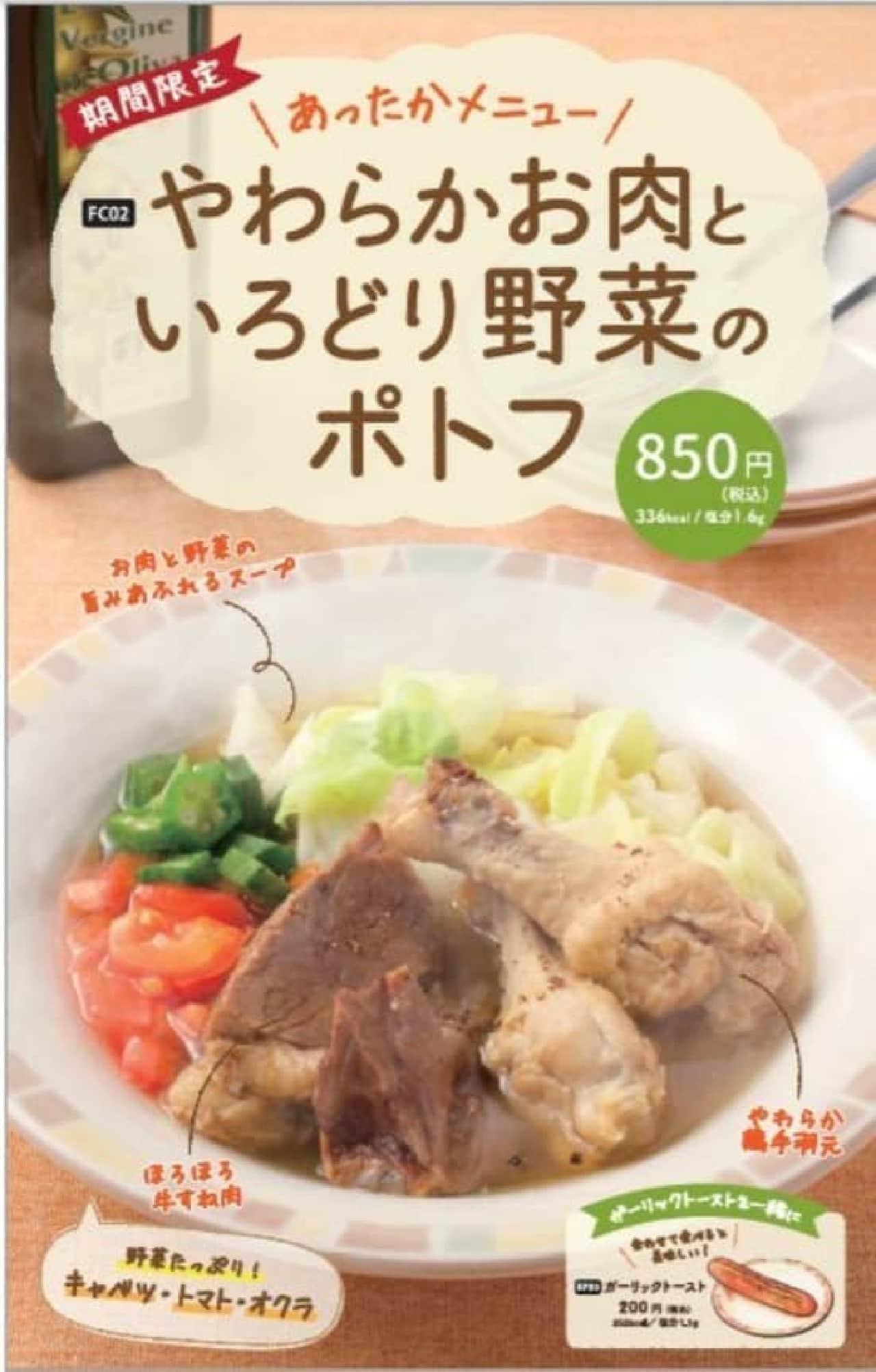 サイゼリヤ「やわらかお肉といろどり野菜のポトフ」