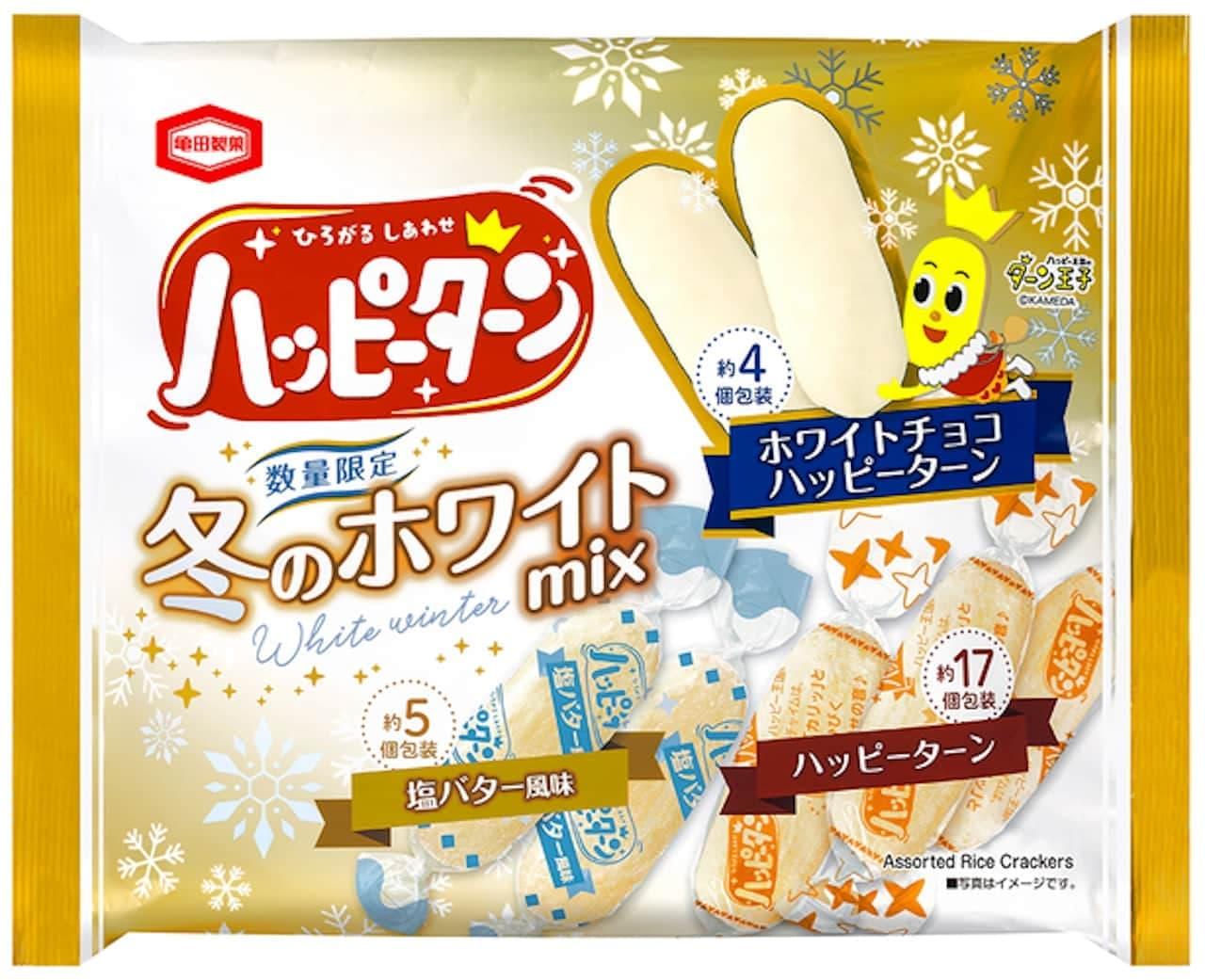 亀田製菓「124g ハッピーターン 冬のホワイトmix」