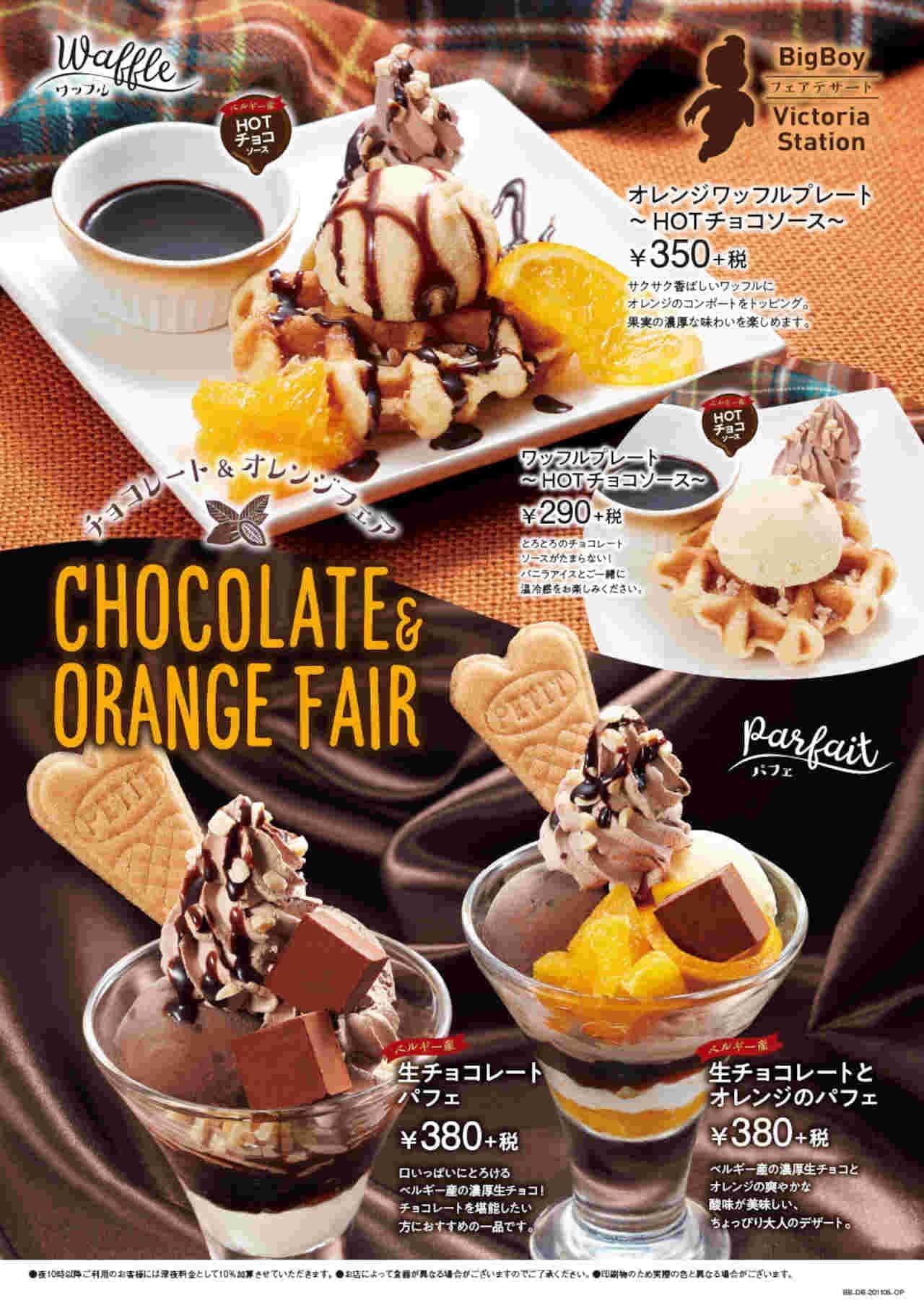 ビッグボーイに「濃厚チョコレート×爽やかオレンジ」
