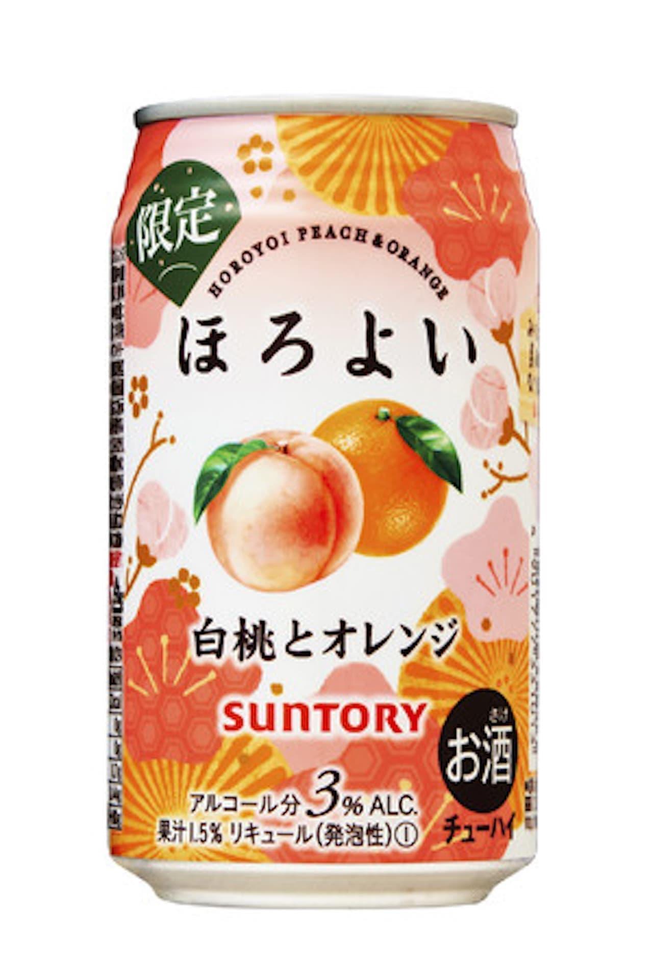 期間限定「ほろよい〈白桃とオレンジ〉」