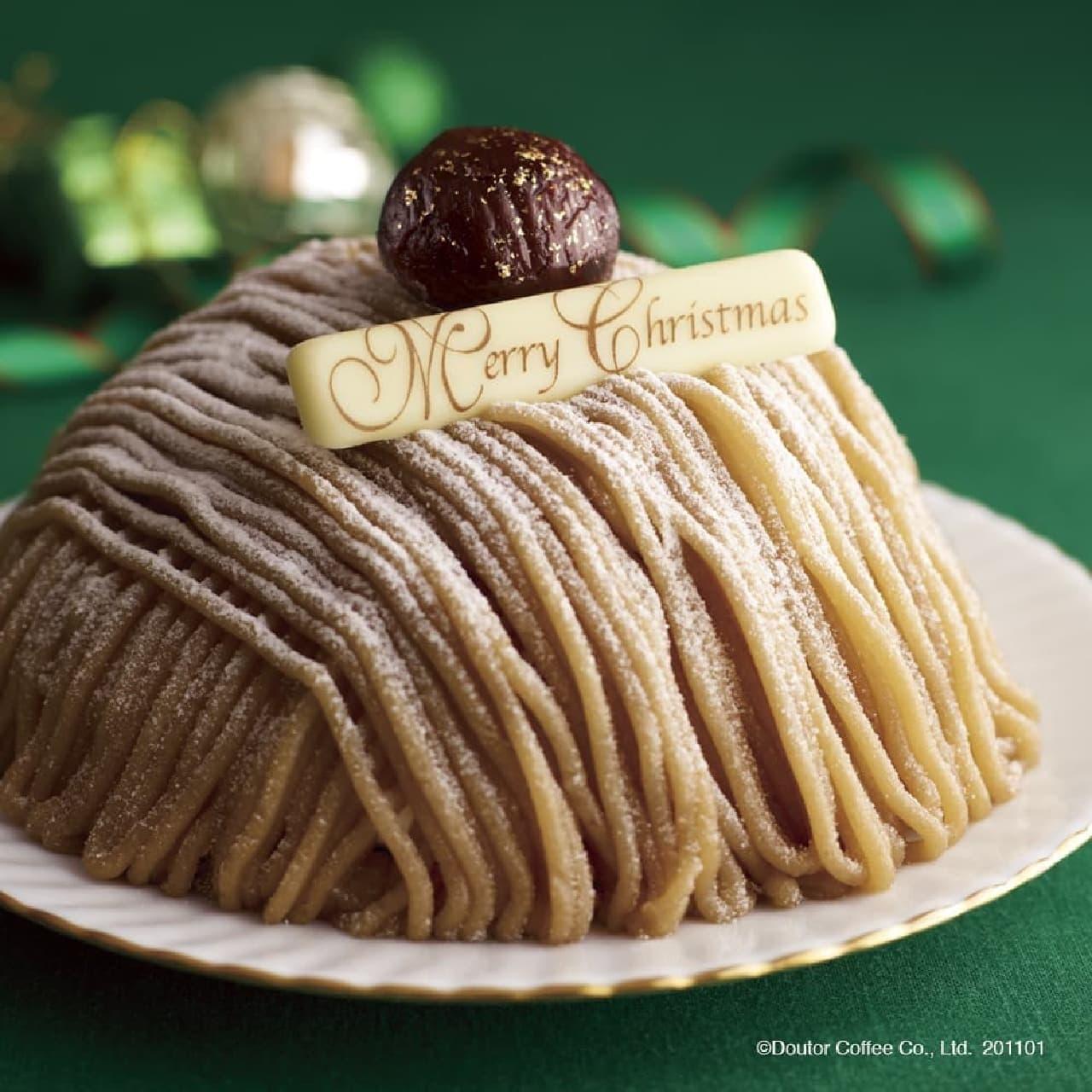 ドトール「クリスマス和栗のモンブラン」