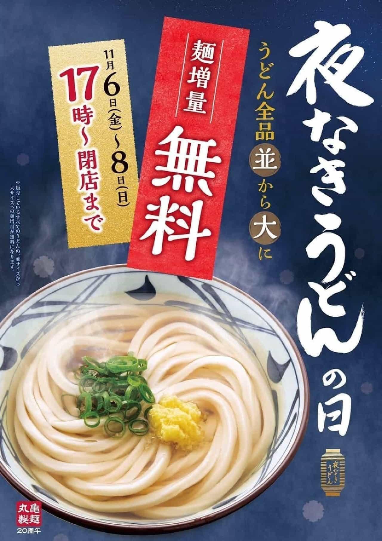 丸亀製麺 20周年感謝祭