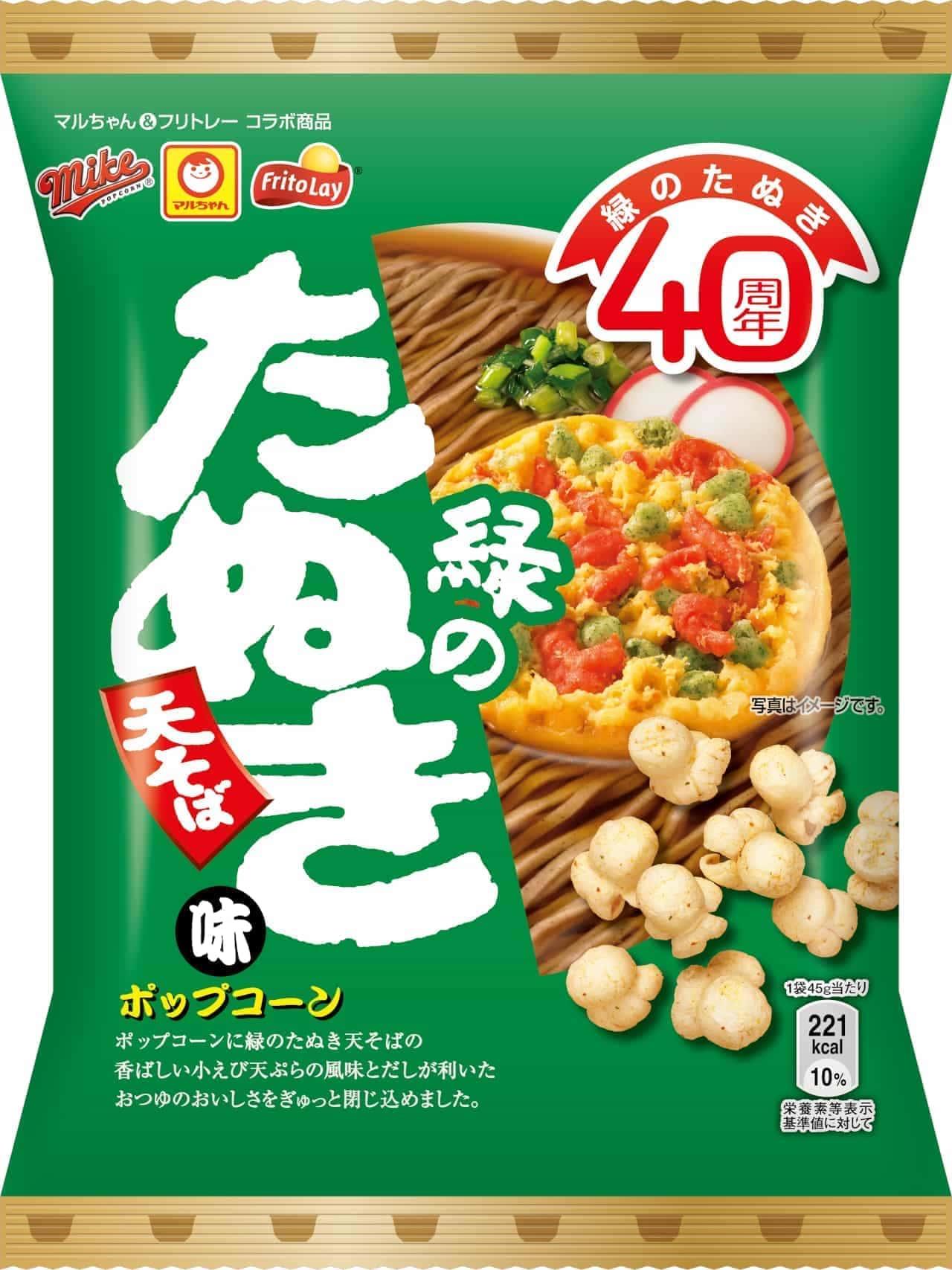 ジャパンフリトレー「マイクポップコーン 緑のたぬき味」「トルティーヤチップス 赤いきつね味」