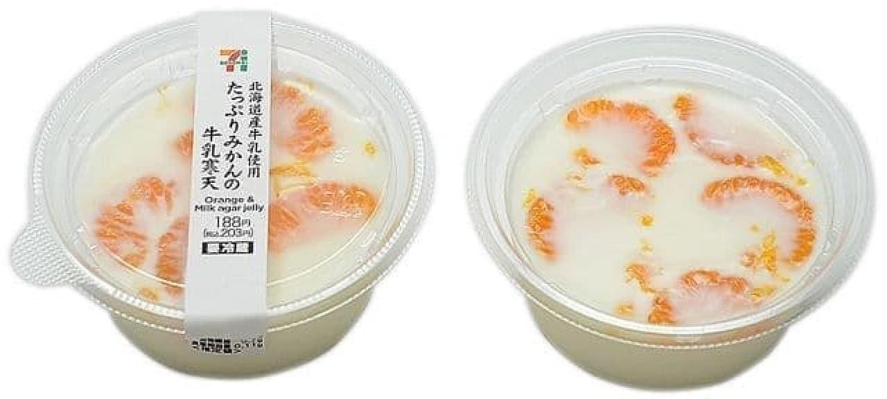 セブン-イレブン「北海道産牛乳使用たっぷりみかんの牛乳寒天」