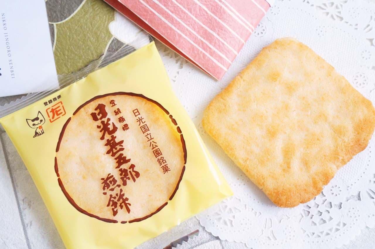 石田屋「日光甚五郎煎餅」