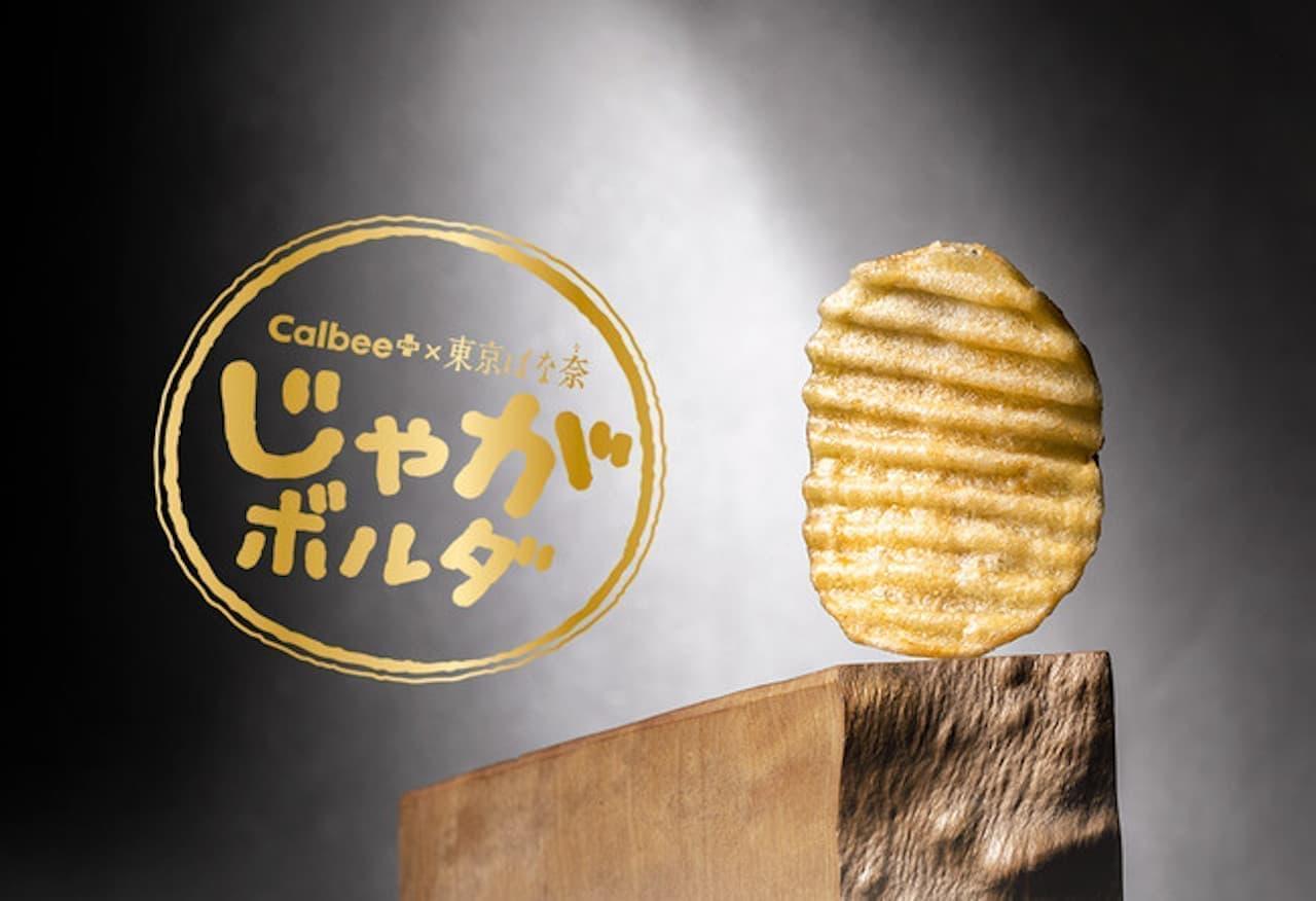 「Calbee+×東京ばな奈 じゃがボルダ」1か月限定で初の全国通販