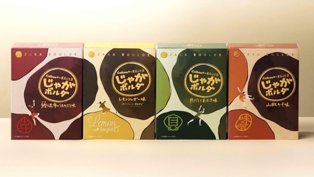 奇跡のコラボ「Calbee+×東京ばな奈 じゃがボルダ」1か月限定で初の全国通販