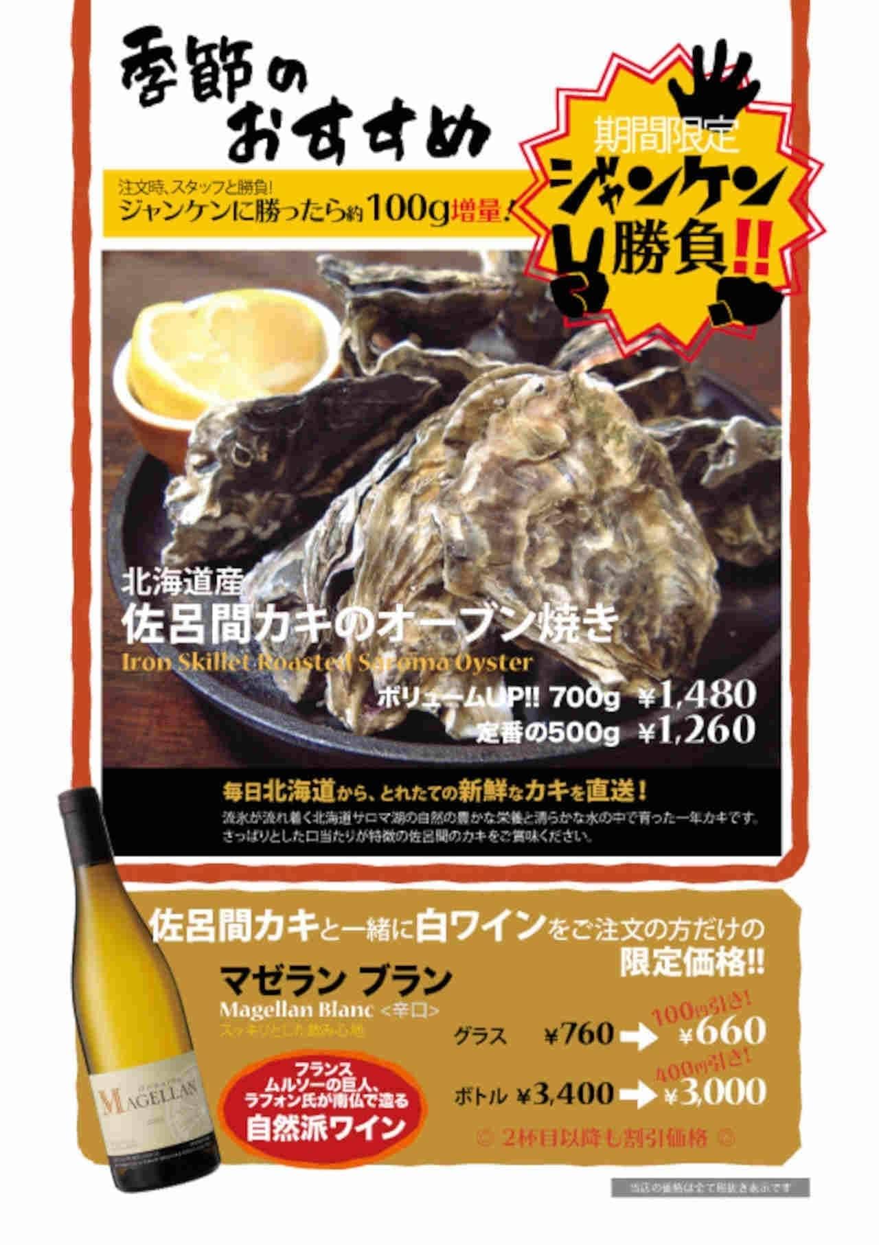 つばめグリルに「北海道佐呂間カキのオーブン焼き」