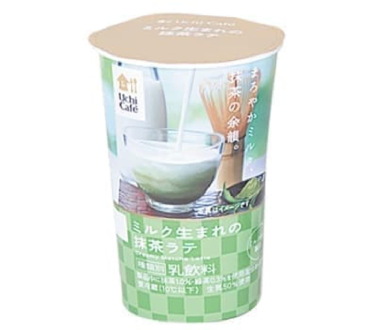 ローソン「ウチカフェ ミルク生まれの抹茶ラテ 200ml」