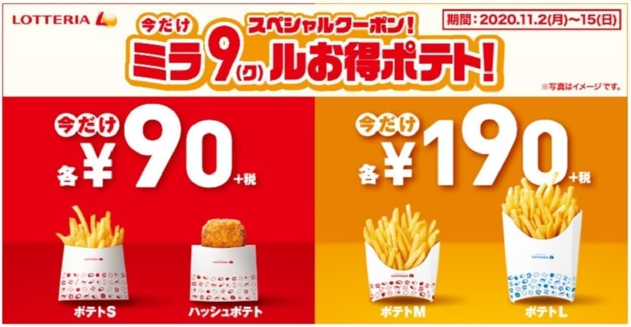 ロッテリア今だけミラ9(ク)ルお得ポテト!