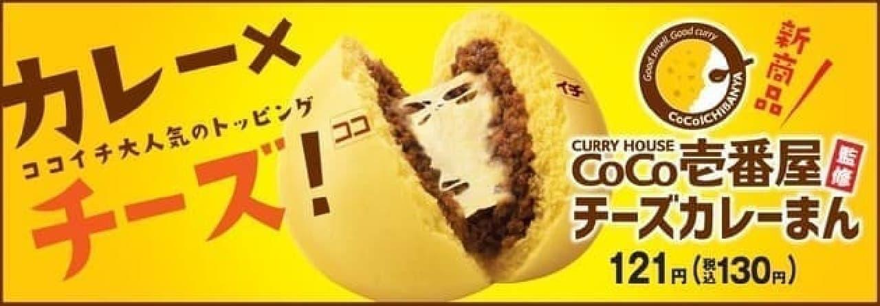 ファミリーマート「CoCo壱番屋監修 チーズカレーまん」