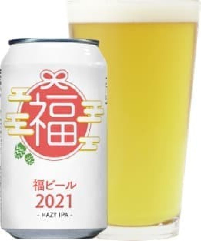 福袋限定ビール「福ビール2021」