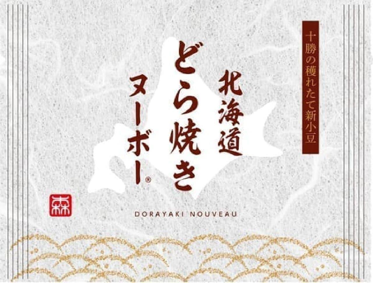もりもと「どら焼きヌーボー」北海道外の催事で販売予定の限定パッケージ