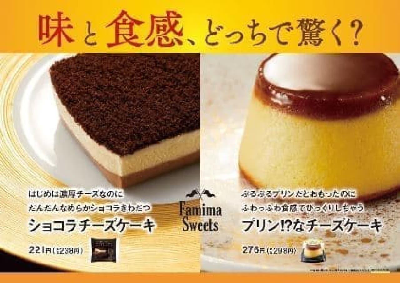 ファミマ「ショコラチーズケーキ」「プリン!?なチーズケーキ」