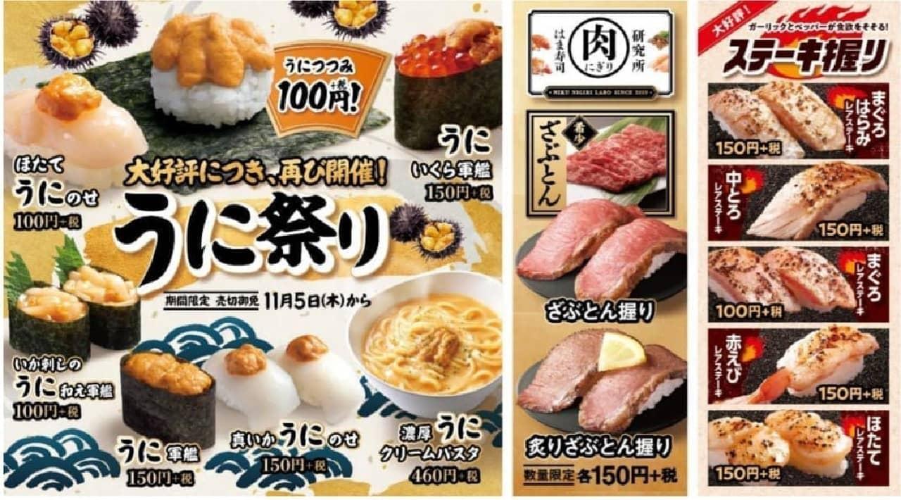 はま寿司うに祭り