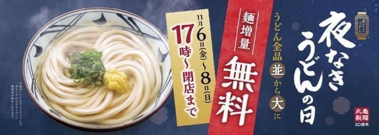 丸亀製麺で麺増量無料「夜なきうどんの日」