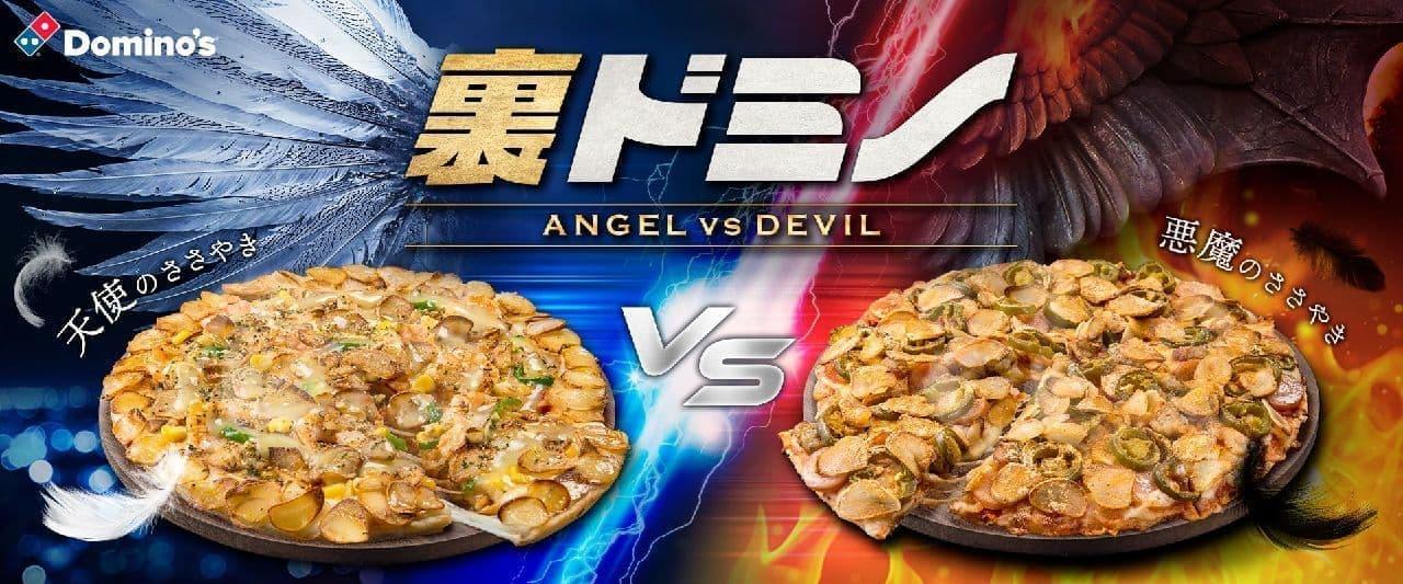 ドミノ・ピザ『裏ドミノ』シリーズ第3弾「天使と悪魔」