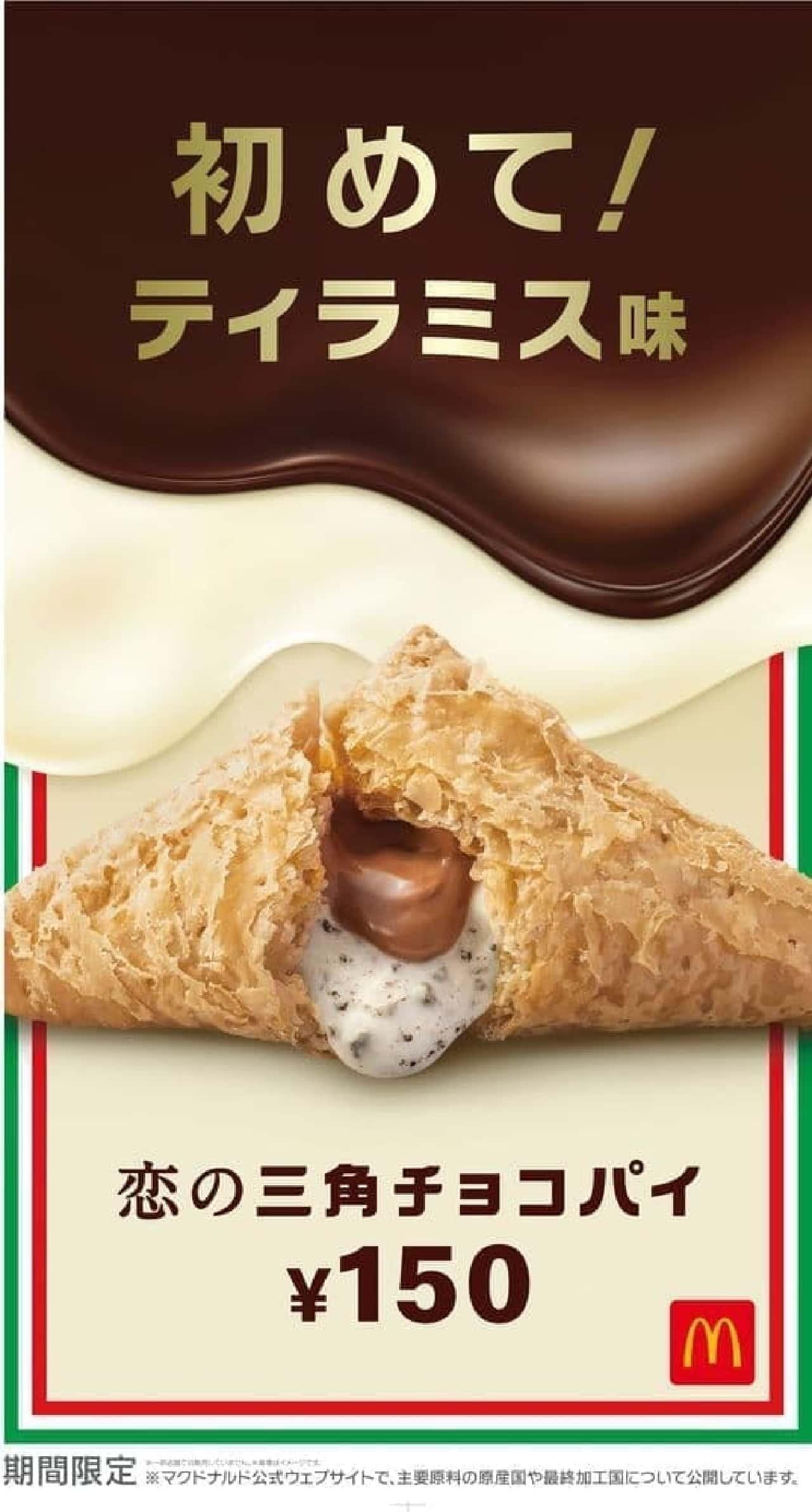 マクドナルド「恋の三角チョコパイ ティラミス味」